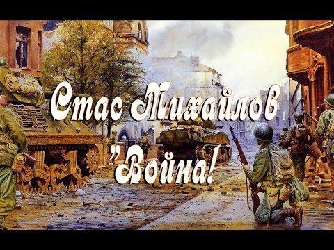 Смотреть клип Стас Михайлов - Война