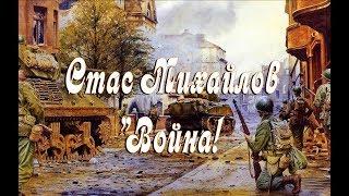 Стас Михайлов - Война
