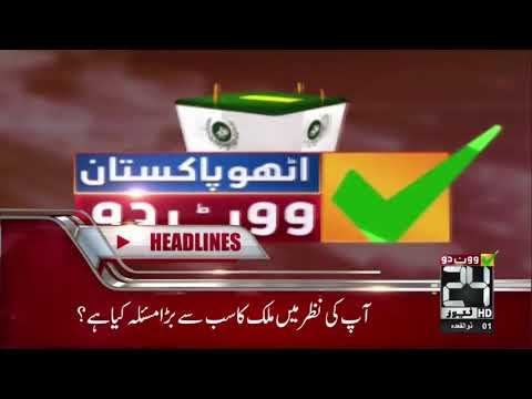 News Headlines | 11:00 AM | 15 July 2018 | 24 News HD