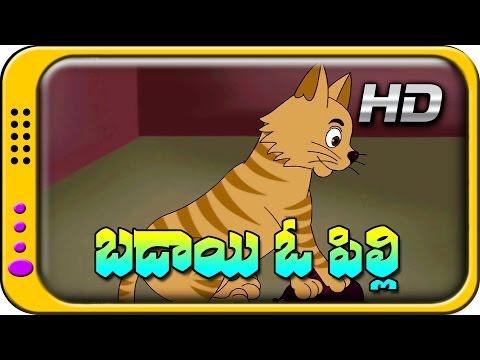 Badayyi O Pilli - Telugu Nursery Rhymes | Animated Rhymes For Kids Hd video
