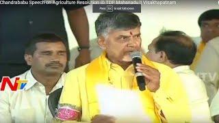 Chandrababu Speech on Agriculture Resolution @ TDP Mahanadu || Visakhapatnam
