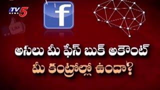 మీకు తెలియకుండానే మీ పర్సనల్ డేటా.. | Facebook Privacy Scandal | Daily Mirror