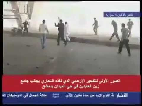 Suicide bombing Damascus Syria midan province - Aril 27, 2012. (US/Isreal supporting Terrorists)