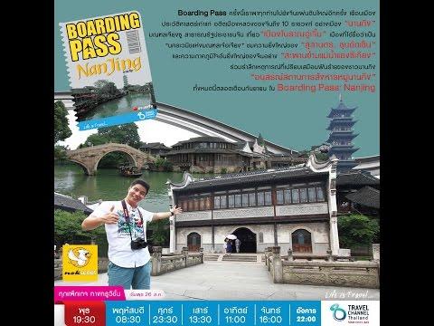 Boarding Pass: Nanjing,CHINA Ep. 1 1/3