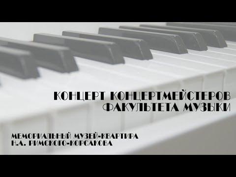 СЛОНИМСКИЙ Соната для скрипки и фортепиано