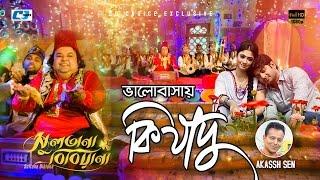 Valobashay Ki Jadu | Akassh Sen |  Sultana Bibiana | Bappy | Achol | Bangla Movie Song 2017