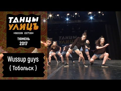 Wussup guys | Street show | ADULTS | #танцыулиц2017