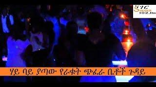 Sheger - Ethiopian Night Clubs