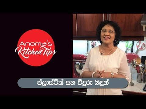 Anoma's Kitchen Tips # 50 - වීදුරු සහ ප්ලාස්ටික් බඳුන්  - Glass and Plastic Containers