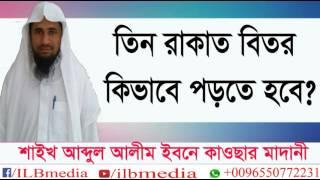 Tin Rakat Bitre Kivabe Porte Hobe?  Sheikh Abdul Alim Ibne Kawsar Madani | Bangla waz |waz