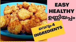 Healthy Easy Oats unniyappam / Rava Oats / Shabnas Taste And Tips/ Malayalam