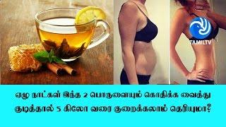 ஏழு நாட்கள் இந்த 2 பொருளையும் கொதிக்க வைத்து குடித்தால் 5 கிலோ வரை குறைக்கலாம் தெரியுமா? - Tamil TV