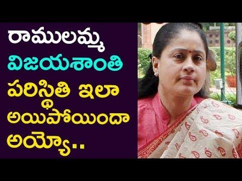 See How Is Ramulamma Situation Now.. !!   Taja30