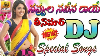 Navvula Naveena Raye Dj Song  Dj Songs Telugu  New
