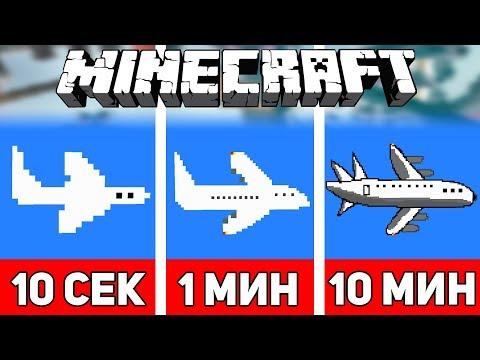 РИСУЕМ САМОЛЕТ ЗА 10 СЕКУНД / 1 МИНУТУ / 10 МИНУТ В МАЙНКРАФТЕ | Minecraft Битва Художников #16