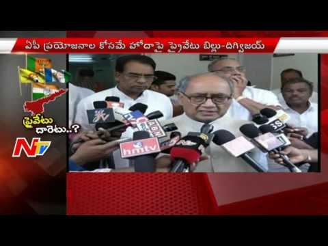 Digvijay Singh Speaks With Media over Private Bill on AP Special Status | NTV