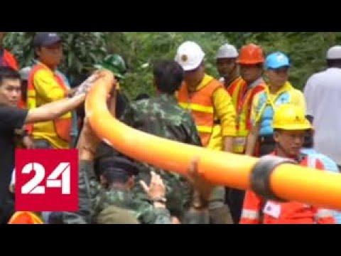 Дожди усилятся: времени для спасения школьников из тайской пещеры остается все меньше - Россия 24