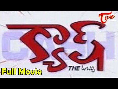 Cash - Full Length Telugu Movie - Zeenath - Gemini - Teja