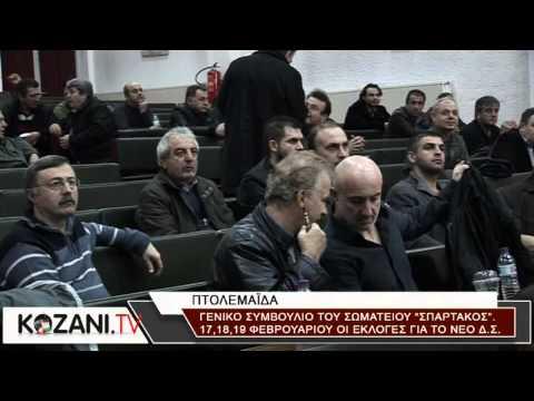"""Γενικό Συμβούλιο του """"Σπάρτακου"""" με φόντο τις εκλογές"""