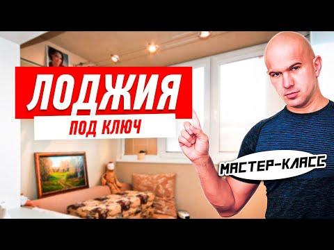 Отделка лоджии своими руками. Теплая лоджия Алексея Земскова.