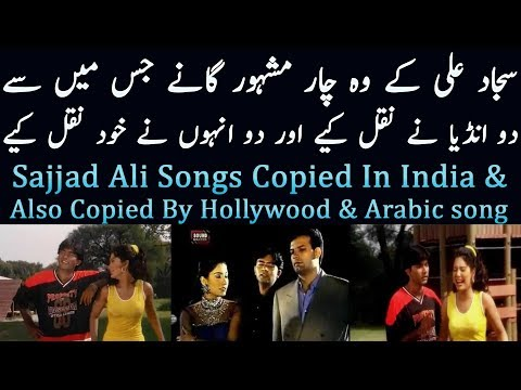Sajjad Ali Songs Copied In India & Also Copied By Hollywood & Arabic Song || Plagiarism In Bollywood