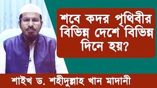 শবে কদর কি পৃথিবীর বিভিন্ন দেশে বিভিন্ন দিনে হয়? শাইখ ড. শহীদুল্লাহ খান মাদানী | Stranger Media |