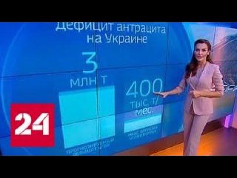 Украине грозит очередной энергетический кризис - Россия 24