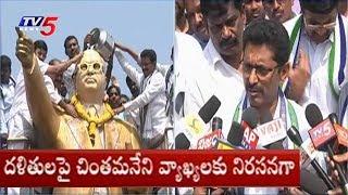YCP Leaders Protest Against To Chintamaneni Prabhakar Comments On Dalits