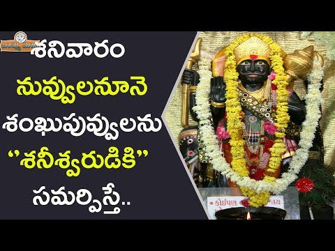 శని ప్రభావం తగ్గాలంటే శనివారం పాటించవలసిన నియమాలు || Rules To Worship Shani Dev On Saturday !