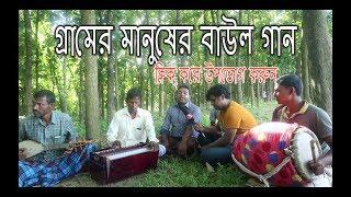 গ্রামের লোকের গাওয়া অসম্ভব সুন্দর বাউল গান Gan Pagol ( গান পাগল ) আজিজ Full Episode I Raz Enter10