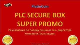 PlatinCoin. PLC SECURE BOX SUPER PROMO- разъяснения по акции от ген. директора компании Платинкоин.