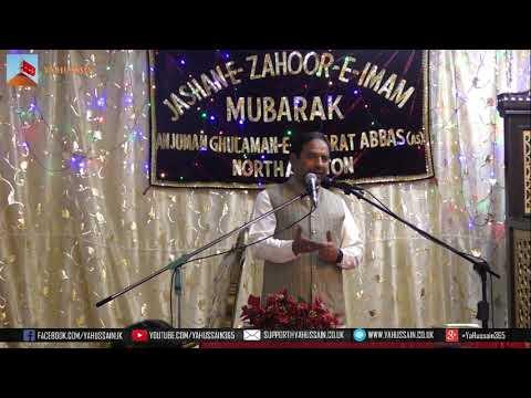 Jashan Imam Mahdi (A.F.) | Allama Mohammed Abbas Rizvi | 18 Apr 19 | Dua-e-Zehra | Northampton UK