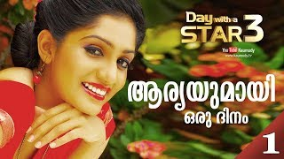 Badai Bungalow Fame Arya Rohit | Day with a Star | EP 11 | Part 01 | Kaumudy TV