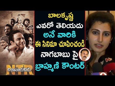 Nara Brahmani Strong Counter To Nagababu Over Comments On NTR Kathanayakudu | Balakrishna