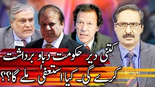 Kal Tak with Javed Chaudhry - 11 July 2017 | Express News