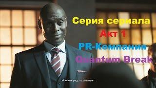 Серия из сериала Quantum Break Акт 1 выбор развилки PR-Компания в HD 60 fps