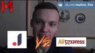 Joom VS AliExpress!!! ВСЯ ПРАВДА О JOOM!!!