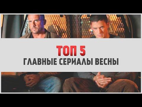 ТОП 5 самые ожидаемые сериалы весны 2017 | LostFilm.TV