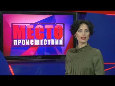 """""""Место происшествия"""" выпуск 17.05.2017"""