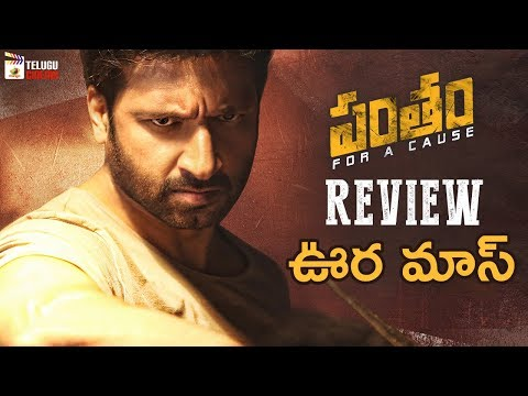 Pantham Movie REVIEW | Gopichand | Mehreen | Gopi Sundar | #PanthamReview | Mango Telugu Cinema