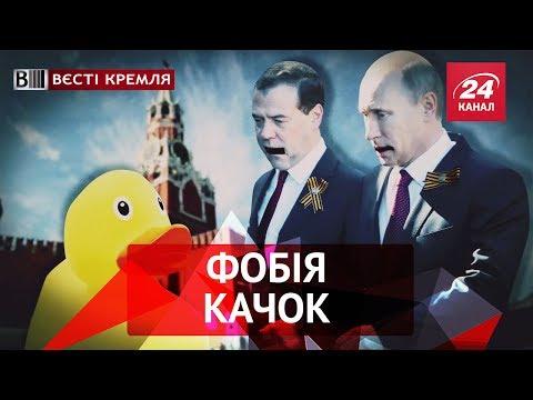 Вєсті Кремля. Новий діагноз російської влади