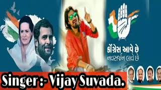 congress song download