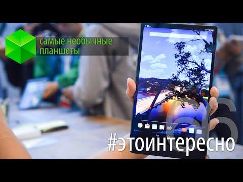 #этоинтересно | Выпуск 66: Самые необычные планшеты