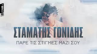 Πάρε τις στιγμές μαζί σου - Σταμάτης Γονίδης - Official Lyric Video