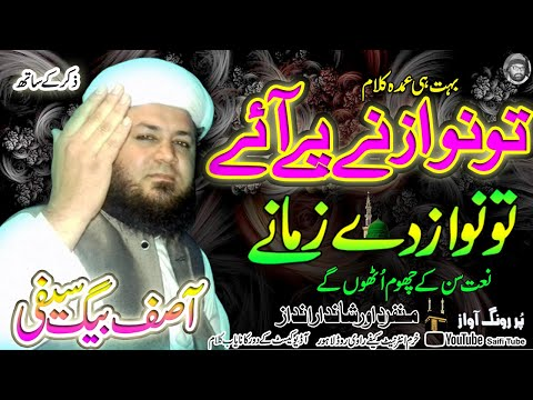To Nawazna Pa Aei To Saifi Naat -by Asif Baig Saifi video