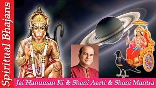 Ram Laxman Janki Jai Bolo Hanuman Ki & Shani Aarti & Shani Mantra By Suresh Wadkar ( Full Song )