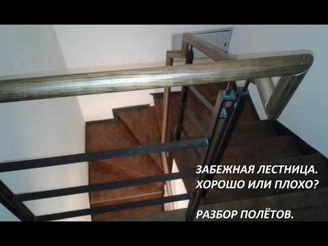 Забежная лестница.  Почему НЕ надо делать в доме.
