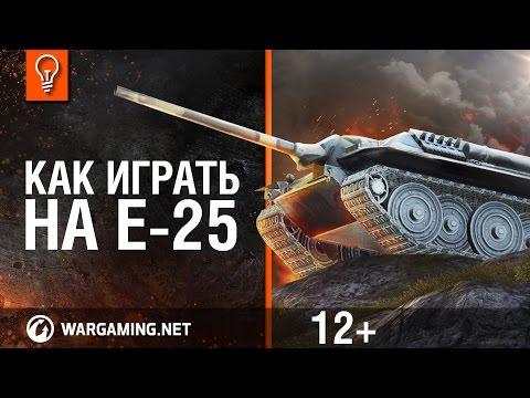 Е 25 - Как играть на танке [World of Tanks]