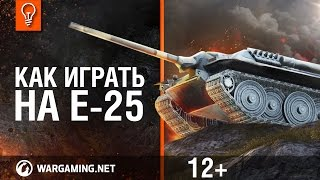 Е 25 - Как играть на танке [World of Tanks]