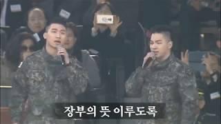 190227 Taeyang & Daesung performing at Korea Military Academy graduation ceremony